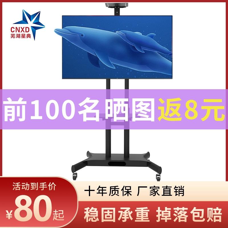 วางทีวีXingdianวงเล็บทีวีมือถือชั้นยืนประชุมรถเข็นสากล32-65นิ้วจอแสดงผลLCDชั้นวาง