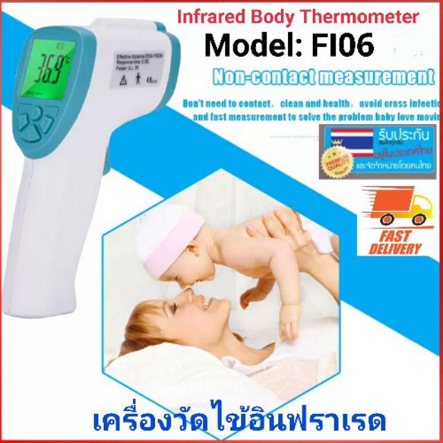 เครื่องวัดไข้อินฟราเรด Model:FI 06 เครื่องวัดอุณหภูมิร่างกายแบบไม่ต้องสัมผัสผิว เครื่องสแกนไข้ Infrared Body Thermometer