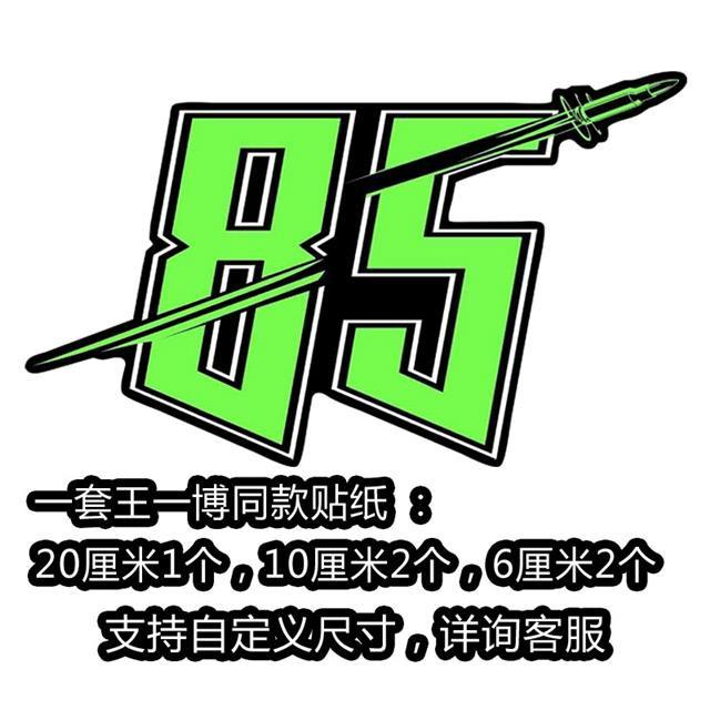 หมายเลข 85 TRACER Wang Yibo สติกเกอร์กระเป๋าเดินทางเดียวกันสติกเกอร์กันน้ำโน๊ตบุ๊คโทรศัพท์มือถือสติกเกอร์