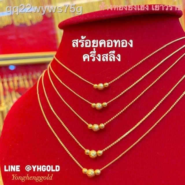 🔥มีของพร้อมส่ง🔥ลดราคา🔥▬▧สร้อยคอทองครึ่งสลึงYHGOLD ลายเกลียวเอสห้อยกลม ทองคำแท้96.5%