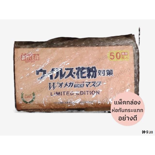 พร้อมส่ง สีขาว Face mask หน้ากากอนามัย ญี่ปุ่น Biken 3ชั้น  ปิด ปาก จมูก ผ้าปิดหน้า หน้ากากอานามัย หน้ากากอนามัย50pcs แ
