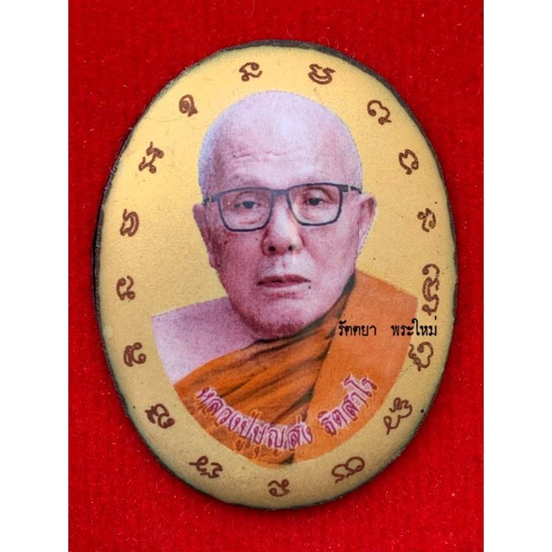 ล็อกเก็ตเมตตา พ้นภัย รุ่นแรก  หลวงปู่บุญส่ง วัดสันติวนาราม จ.จันทบุรี พิมพ์ใหญ่ ฉากทอง