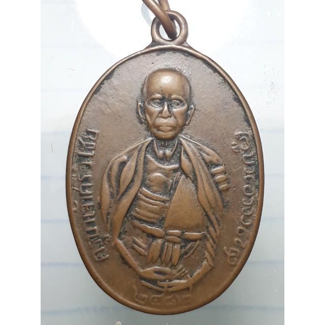 เหรียญครูบาศรีวิชัย 2482 ออกที่วัดสวนดอก เชียงใหม่ ปี 2500