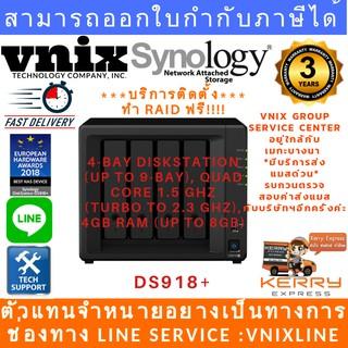 ผ่อน0% สูงสุด 10เดือน] Synology DiskStation DS918+ 4-bay NAS