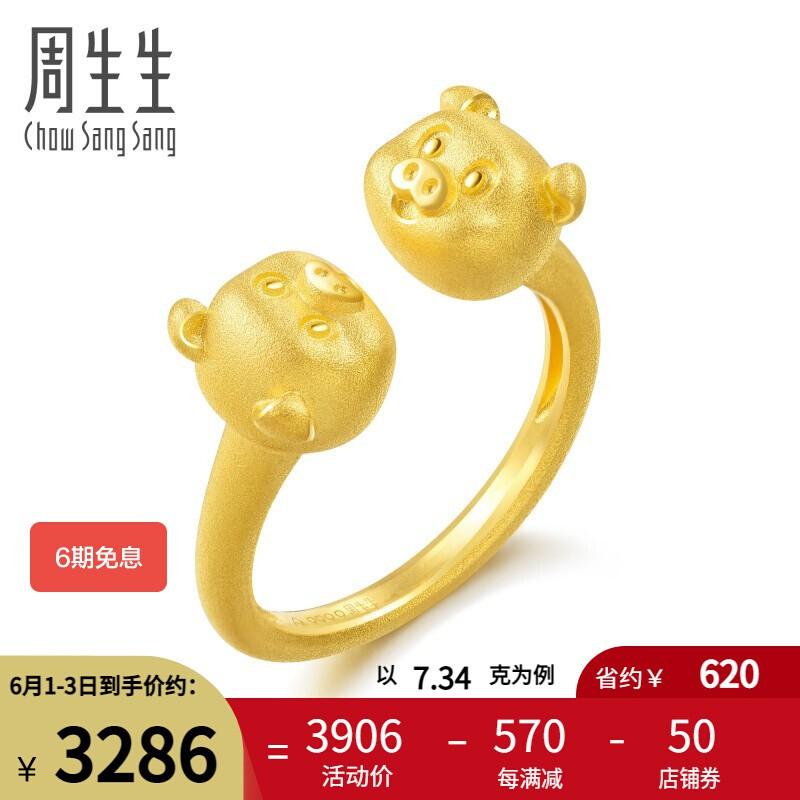 เชาซัง แหวนทองแหวนหมูทอง  ของขวัญหิมะสีดำ 90692R การกำหนดราคา