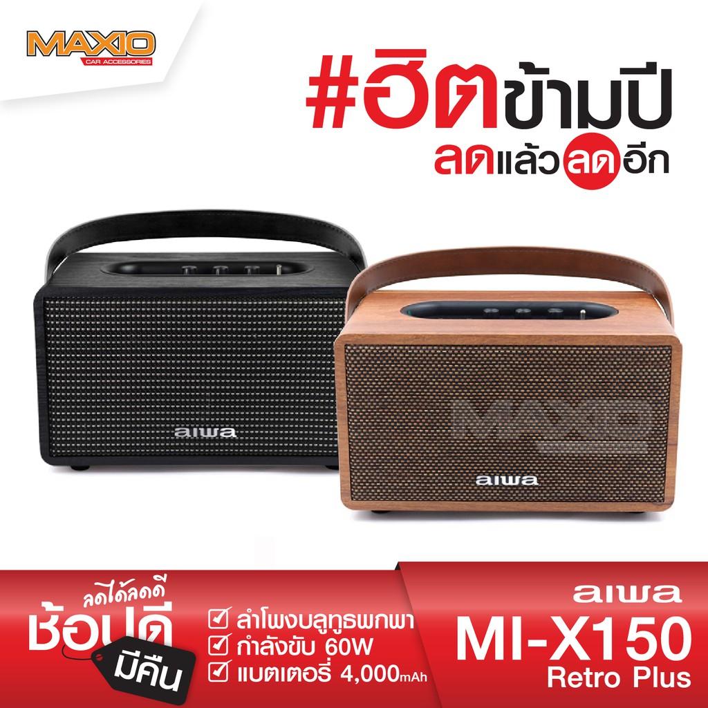 AIWA MI-X150 Retro Plus  ลำโพงบลูทูธพกพา Bluetooth Speaker  ของเเท้ 100%