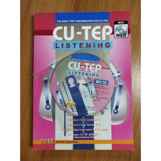 หนังสือ CU-Tep listening พร้อม CD