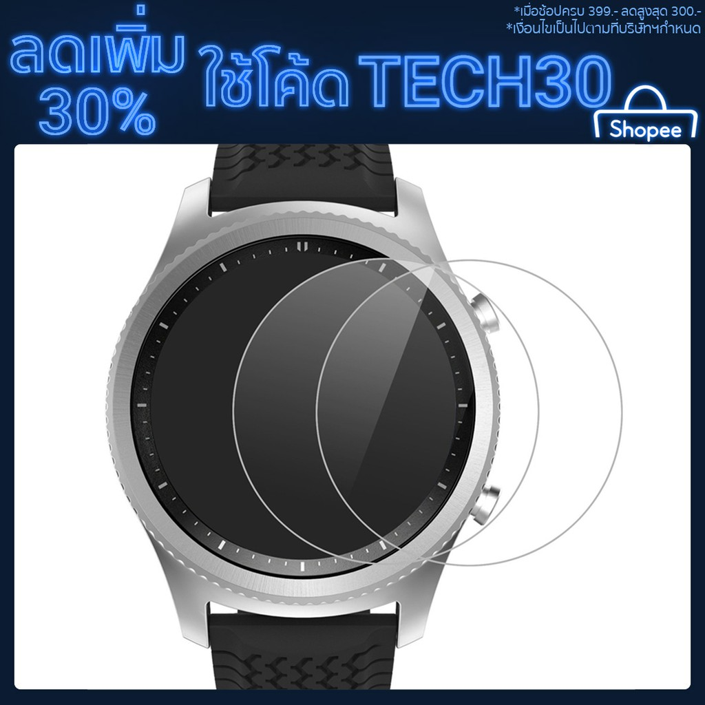 ♥♥2-PACK♥♥ Samsung Gear S3 Frontier/S3 Classic Screen Protector - Tempered  Glass