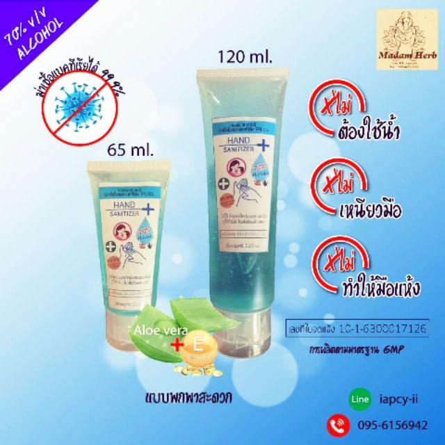 เจลล้างมือ แอลกอฮอล์70% แบบพกพา 🌷ผสมAloe Vera & Vitamin E 🌷65ml. /120ml.