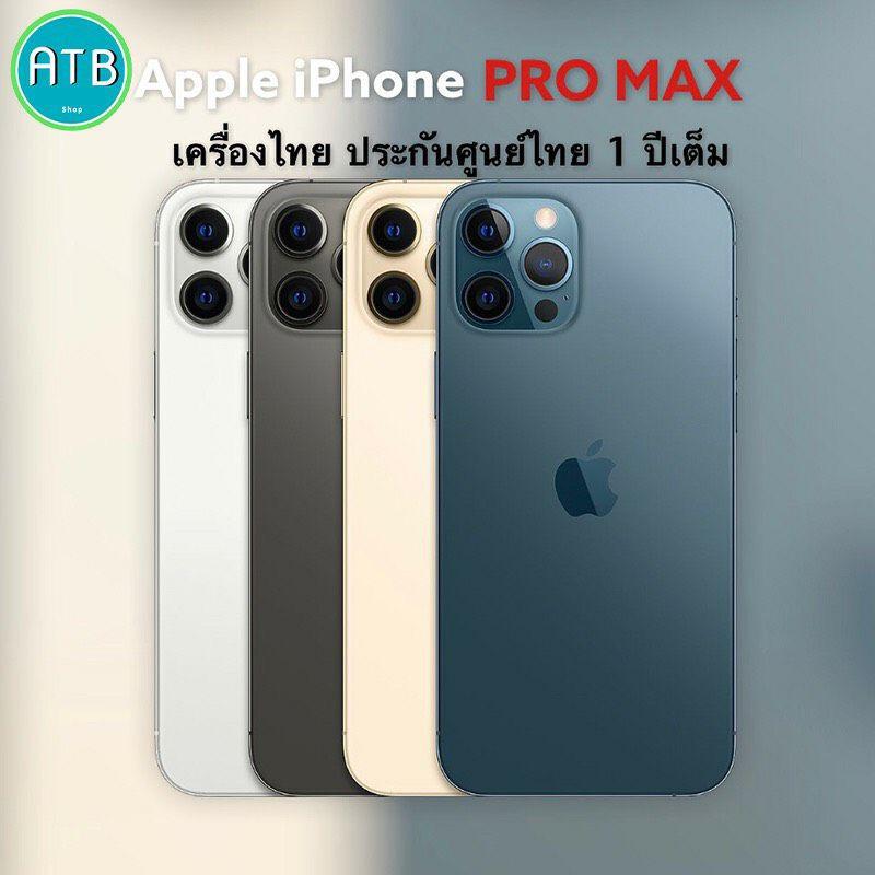Apple iPhone 12 Pro Max ประกันศูนย์ไทย 1 ปีเต็ม ไม่ Activate ใหม่ล่าสุดจาก Shop  ‼️สินค้าพร้อมส่ง‼️
