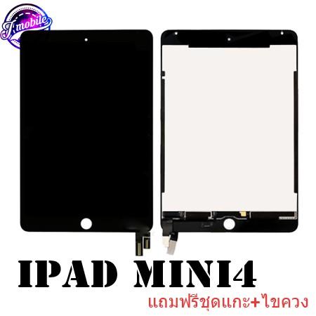 อะไหล่จอมือถือ LCD พร้อมทัชสกรีน Ipadmini 4