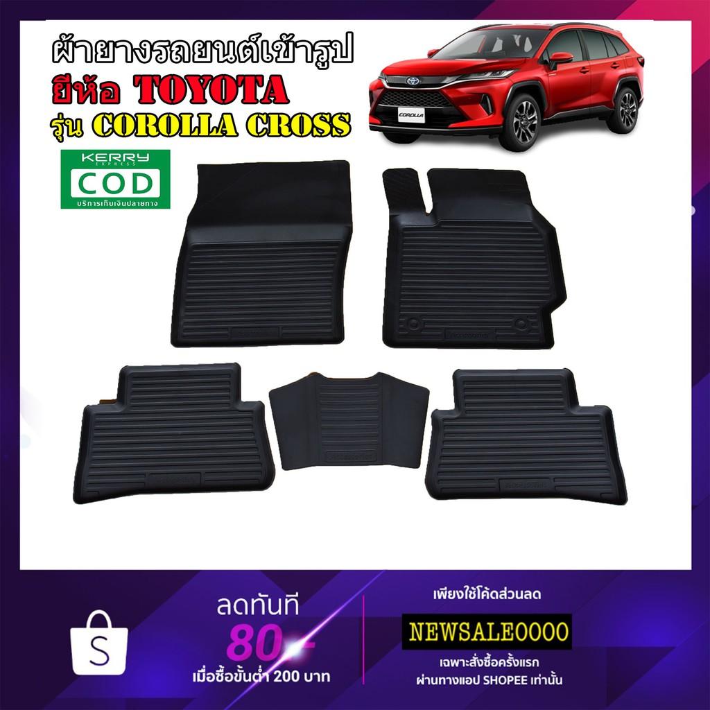 ผ้ายางรถยนต์เข้ารูป TOYOTA  COROLLA CROSS พรมปูพื้นรถ แผ่นยางปูพื้นรถยนต์ ถาดยางปูพื้นรถเข้ารูป ยางปูพื้นรถยนต์