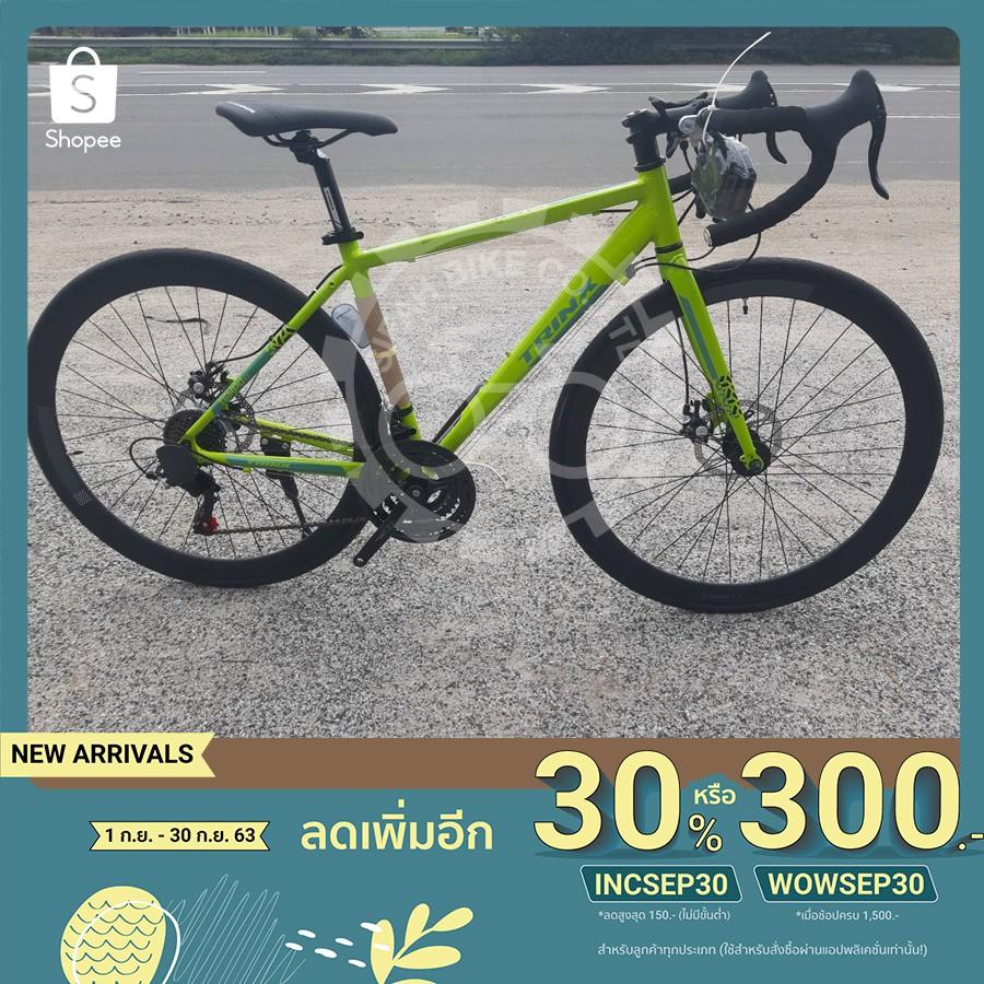 Trinx Tempo1.1 จักรยานเสือหมอบรุ่นเริ่มต้น สำหรับคนหัดหมอบ