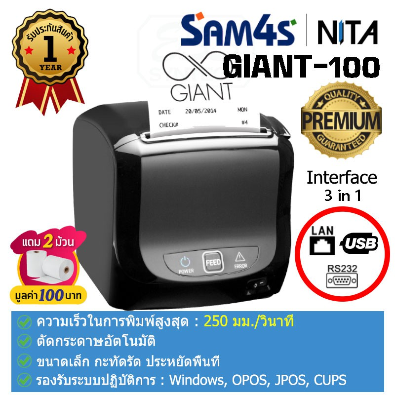เครื่องพิมพ์ใบเสร็จ Slip Printer Sam4S NITA GIANT-100 จากเกาหลี เรียบหรู  เครื่องเล็กกะทัดรัด หน้ากว้าง 3 นิ้ว ไม่ใช้หมึก