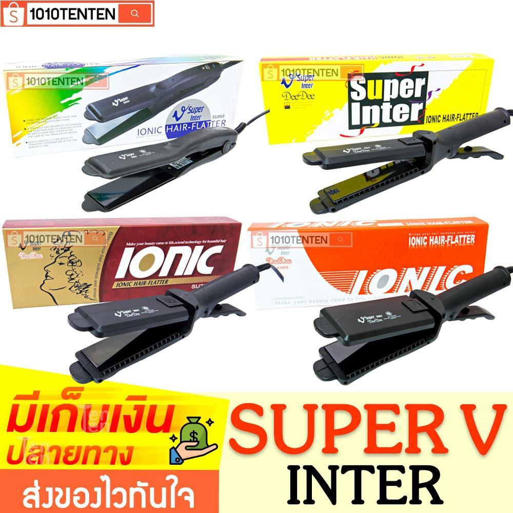 👍 SUPER V INTER 4 รุ่น! 👍 เครื่องหนีบผม ที่หนีบผม เครื่องรีดผม ที่รีดผม  หนีบผม เครื่องม้วนผม ที่ม้วนผม แกนม้วนผม ไฟฟ้า