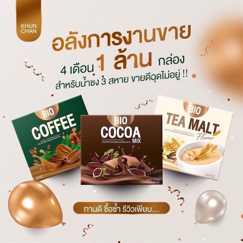 Bio Cocoa Mix ไบโอโกโ้ก้มิกซ์,Bio Tea Malt ไบโอชามอลต์, Bio Coffee ไบโอคอฟฟี่ กาแฟ
