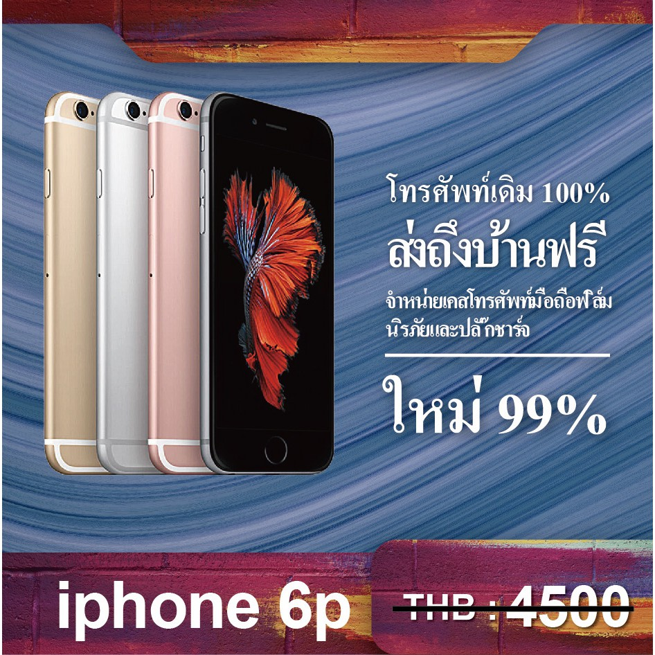 iphone 6 PLUS  ไอโฟน6พลัส iphone6พลัส 16GB 64GB apple iphone ip6+ iirD
