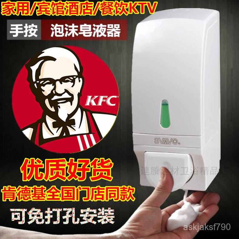 ที่กดน้ำยาล้างจาน★Ruiwoโฟมมือตู้ทำสบู่สบู่ติดผนังโรงแรมห้องครัวKFCห้องน้ำ洗手液盒