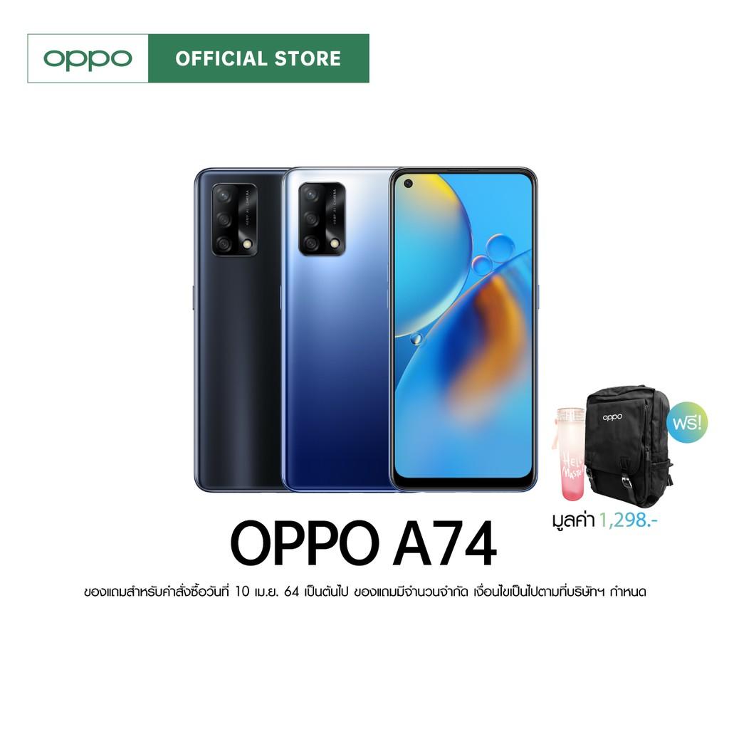 [Pre-Order 10-20เม.ย.] OPPO A74 (6+128) โทรศัพท์มือถือ ดีไซน์บางเบา แบตเตอรี่ 5000 mAh พร้อมของแถม รับประกัน 12 เดือน