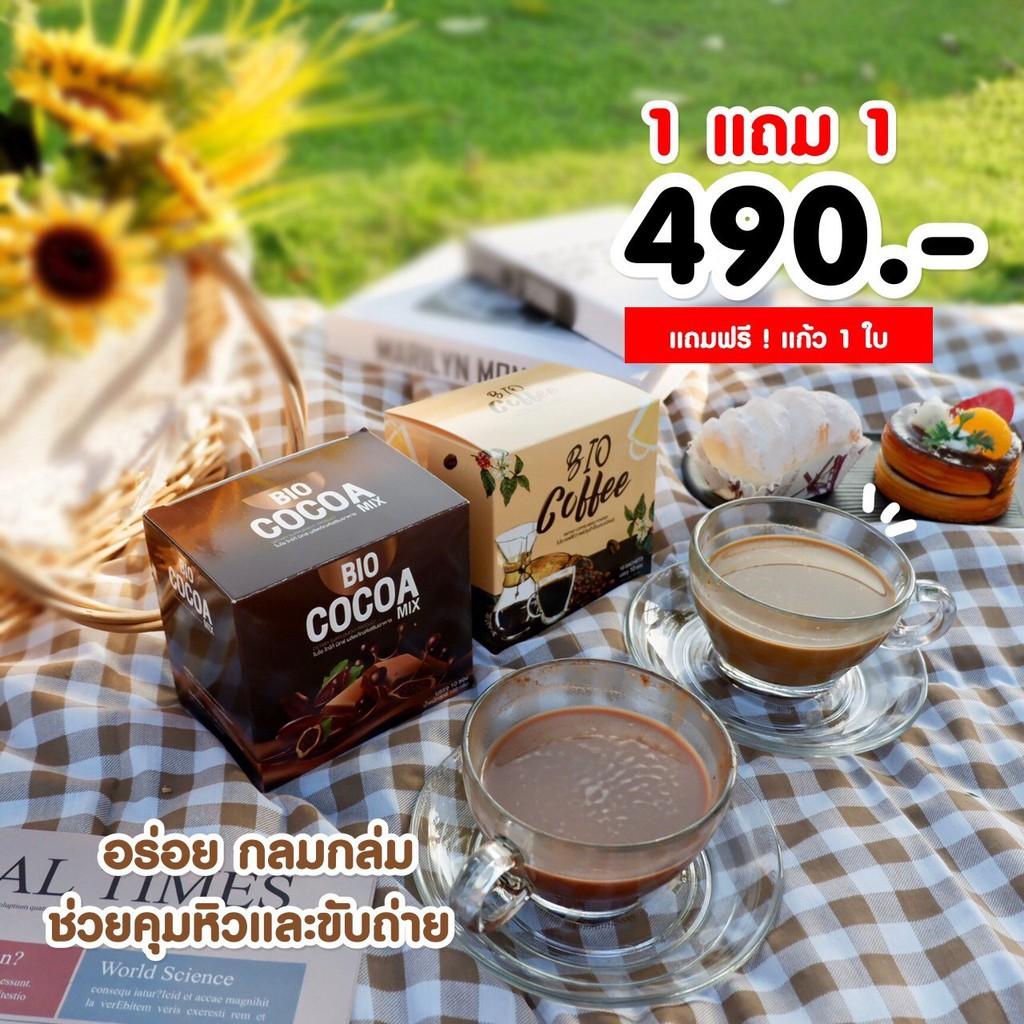 (Duo Set)‼️ BIO Cocoa & Coffee 1 แถม 2 ส่งฟรี