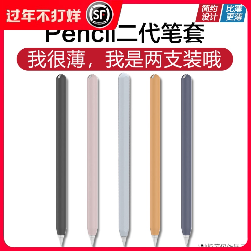 Appleปากกา Applepencilกล่องใส่ปากกาipencilรุ่นที่สองปลายปากกาชุดซิลิโคนipadอุปกรณ์เสริมช่องเสียบปากกาบางลื่นproหมวกแก๊ป2