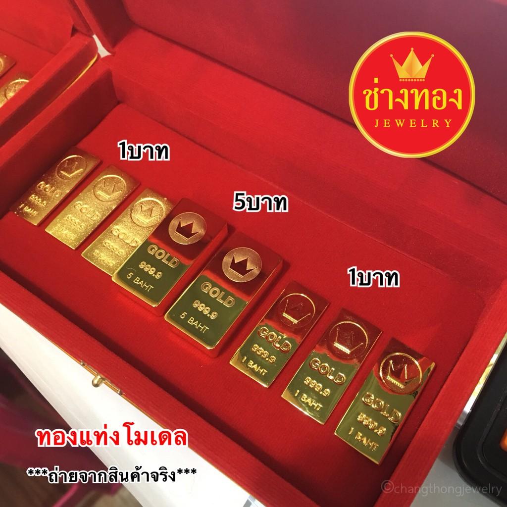 ทองเเท่ง5บาท ทองชุบ ทองหุ้ม ทองปลอม ทองโคลนนิ่ง ทองไมครอน เศษทอง ราคาถูกราคาส่ง ร้านช่างทอง