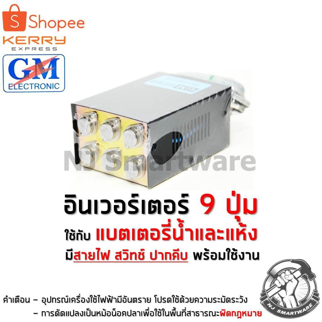 หม้อน็อคปลา 9 ปุ่ม เครื่องน็อคปลา อินเวอร์เตอร์ GM - GM Inverter (Model 8099)