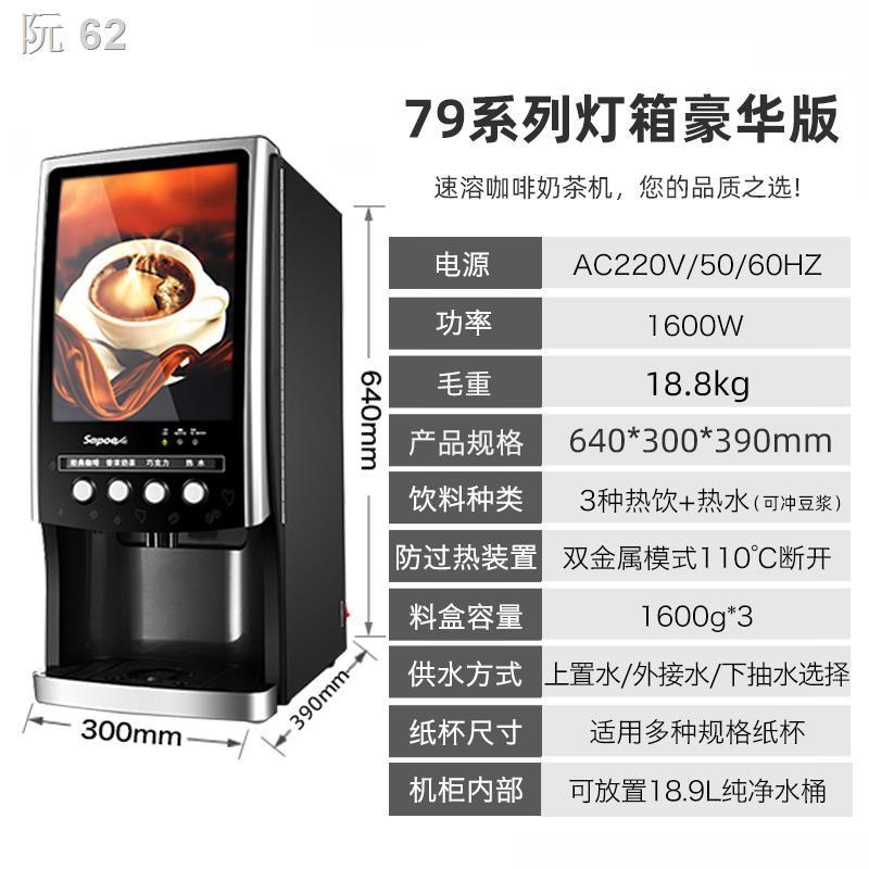 ☢♨เครื่องกาแฟสำเร็จรูปอัตโนมัติ Sapoe/Xinnuo เชิงพาณิชย์ กาแฟ นม ชา เครื่องร้อนและเย็นแบบบูรณาการ เครื่องทำเครื่องดื่มสำ