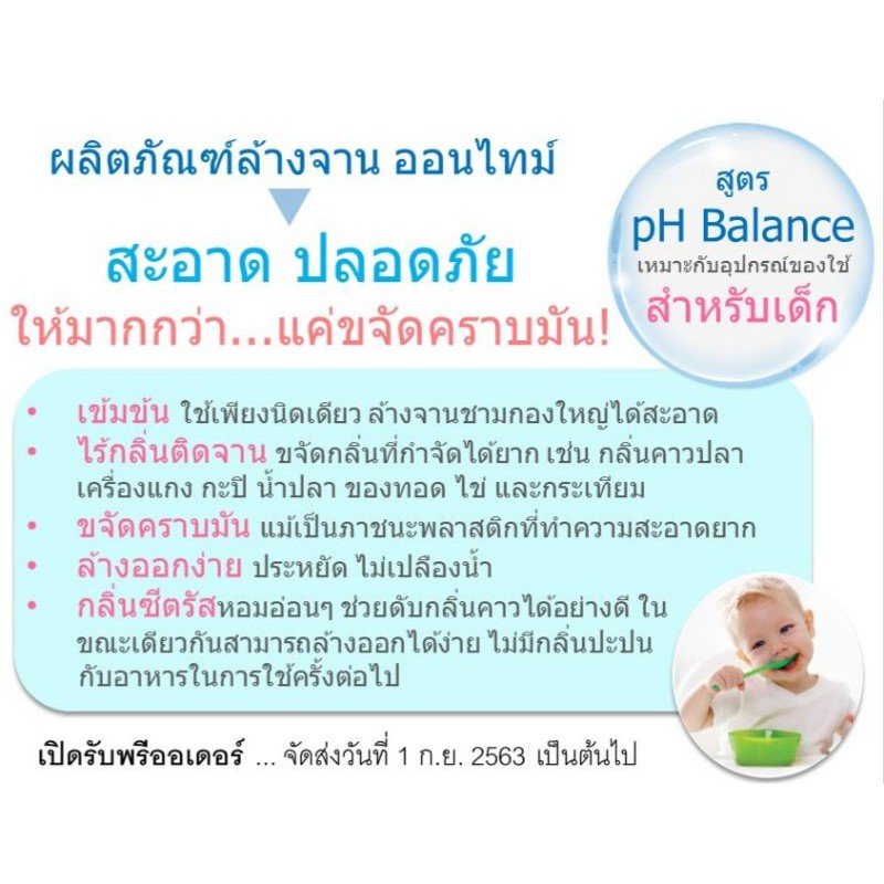 น้ำยาล้างขวดนมเด็ก