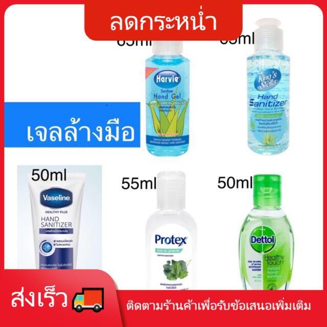 hand sanitizer spray 🐯เจลล้างมือ🐯 kirei Vaseline วาสลีน เจลล้างมือ 50ml // เดทตอลเจล เจลล้างมือ Dettol 50ml / Harvie 6