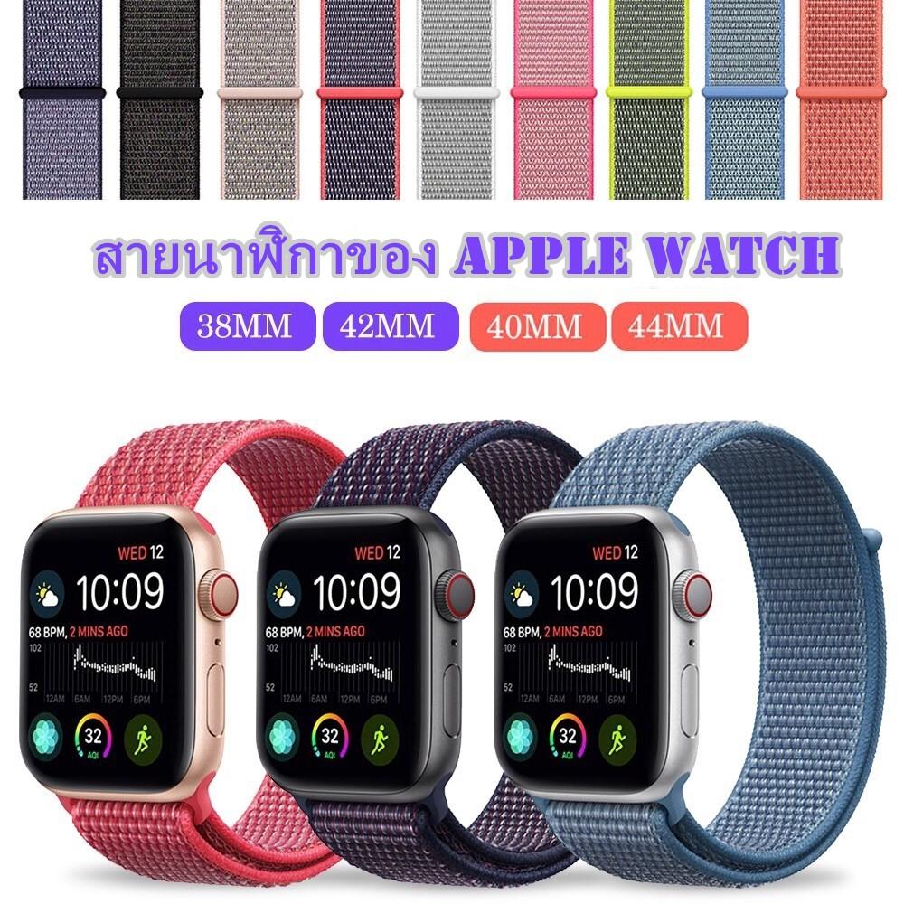 >พร้อมส่ง<(62 สี)  สาย applewatch 44 42 40 38มม. สายไนลอน apple watch series 5 4 3 2 1