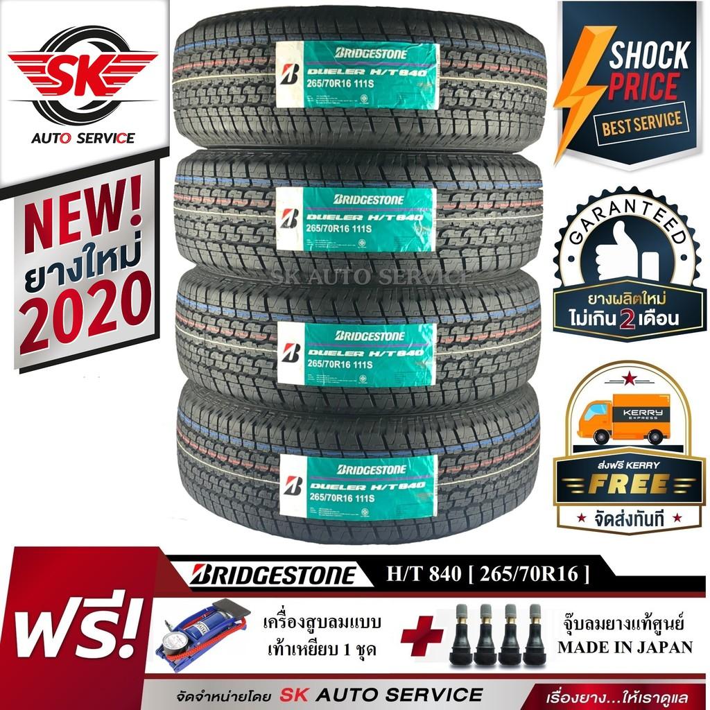 BRIDGESTONE 265/70R16 ยางรถยนต์ บริดสโตน (ล้อขอบ16) รุ่น DUELER H/T 840  4 เส้น (ยางใหม่ปลายปี 2020) สินค้าตัวผลิตไทย
