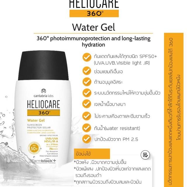 กันแดดเนื้อเจลสูตรน้ำHeliocare 360 water gel  กันน้ำ กันเหงื่อ ปกป้องผิวจากฝุ่นPM2.5