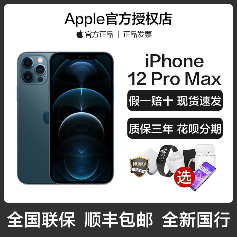 ☁[ผลิตภัณฑ์ใหม่ของ Apple ธนาคารแห่งชาติ ใหม่] Apple/iPhone12pro max สมาร์ทโฟน Full Netcom 5G เต็มสมาร์ท