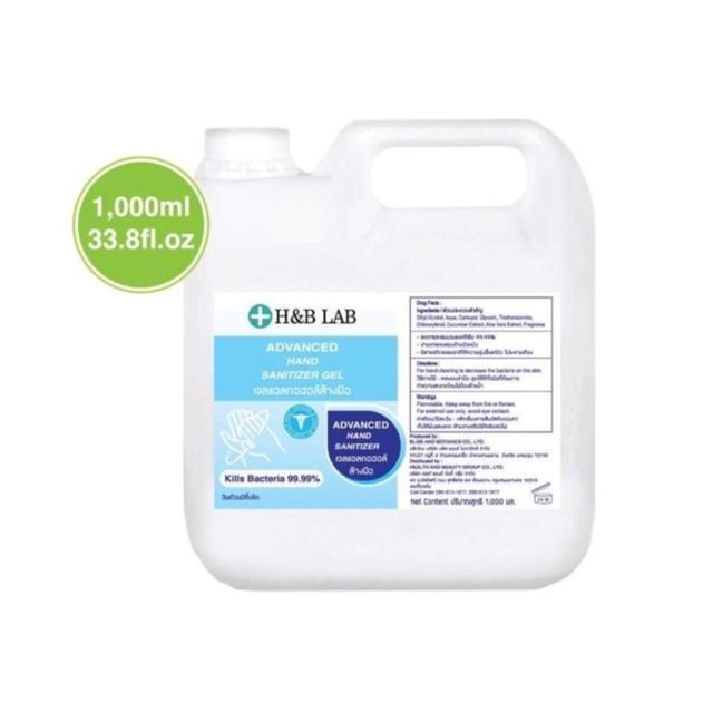 เจลล้างมือ Alcohol75% แห้งไว ไม่เหนียว H&B Lab 👍🏻1000ml