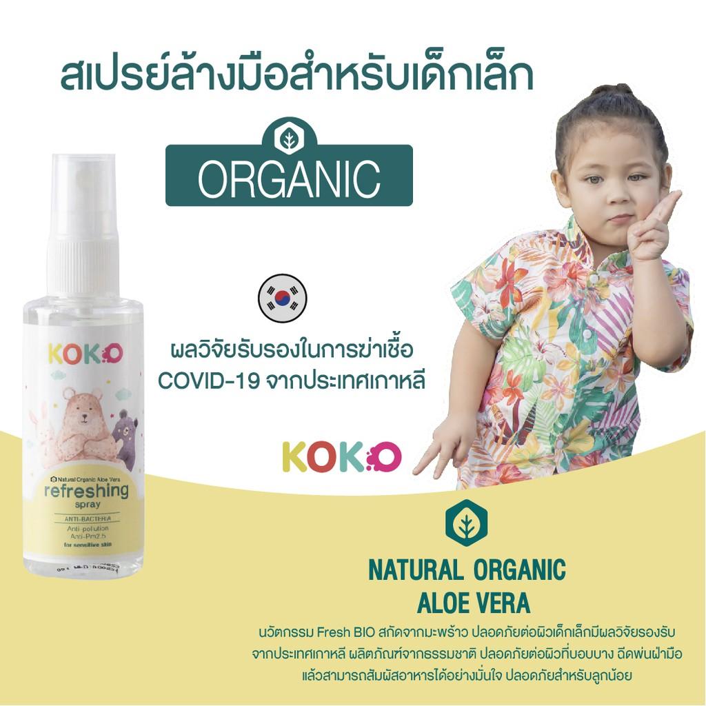 สเปรย์ล้างมือสำหรับเด็ก เจลล้างมือเด็ก เข้าปากได้ สูตรออแกนิค อ่อนโยน ไม่ระคายเคืองต่อผิวเด็ก KOKO Organic