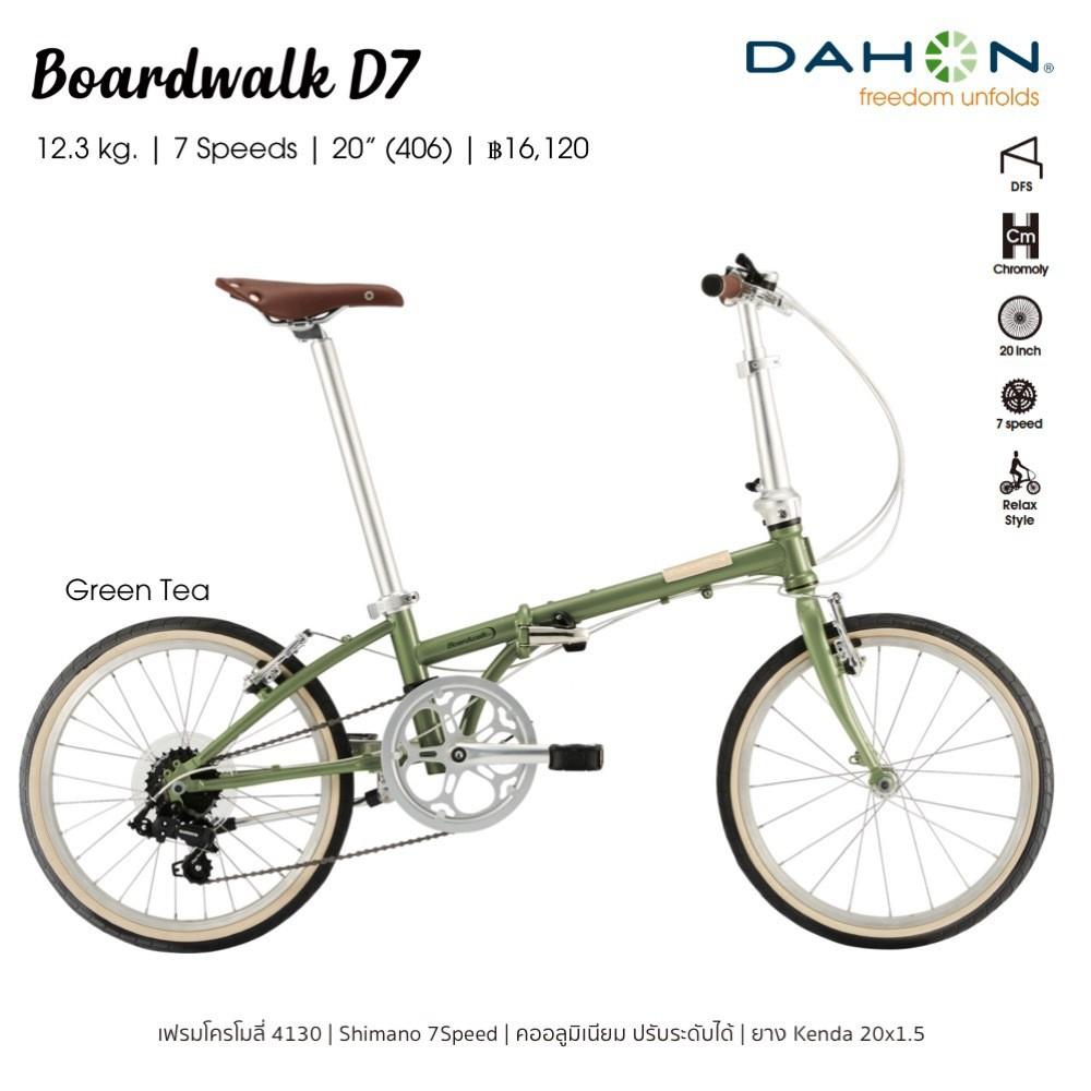 จักรยานพับ Dahon 2020 รุ่น Boardwalk D7