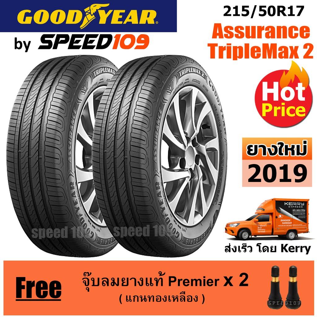 GOODYEAR  ยางรถยนต์ ขอบ 17 ขนาด 215/50R17 รุ่น Assurance TripleMax2  - 2 เส้น (ปี 2019)