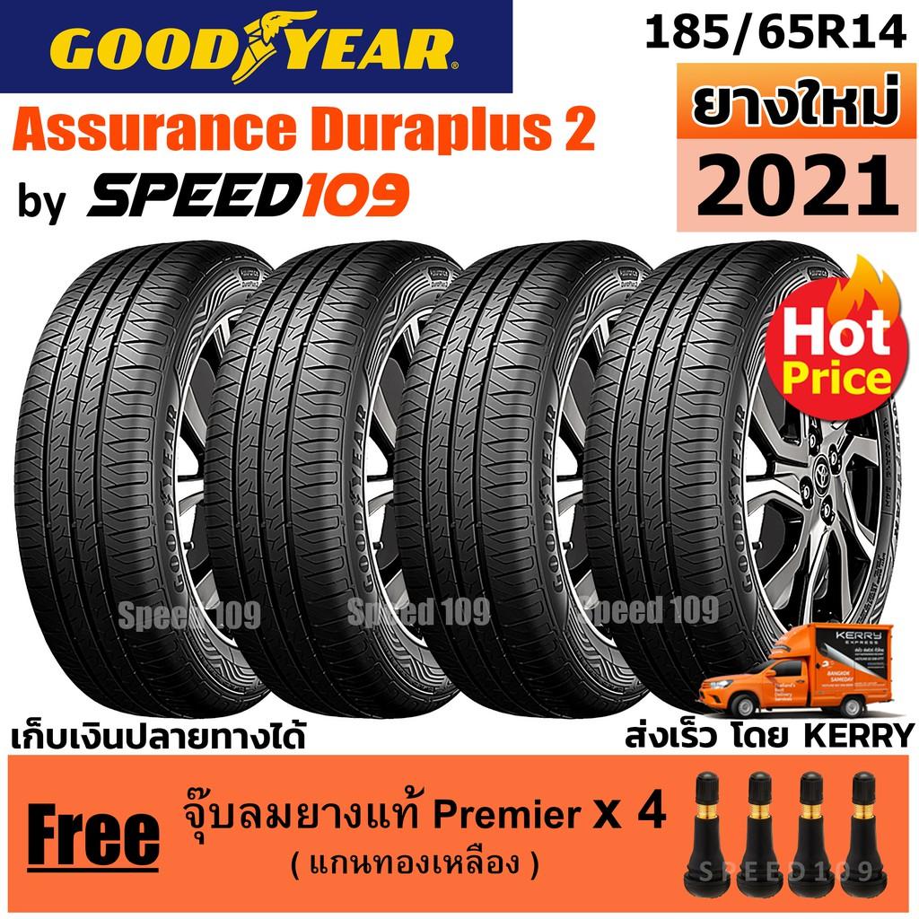 GOODYEAR  ยางรถยนต์ ขอบ 14 ขนาด 185/65R14 รุ่น Assurance Duraplus 2 - 4 เส้น (ปี 2021)
