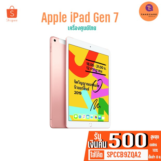 Apple New iPad Gen7 (2019) Wifi / Cellular 32GB / 128GB เครื่องศูนย์ไทย