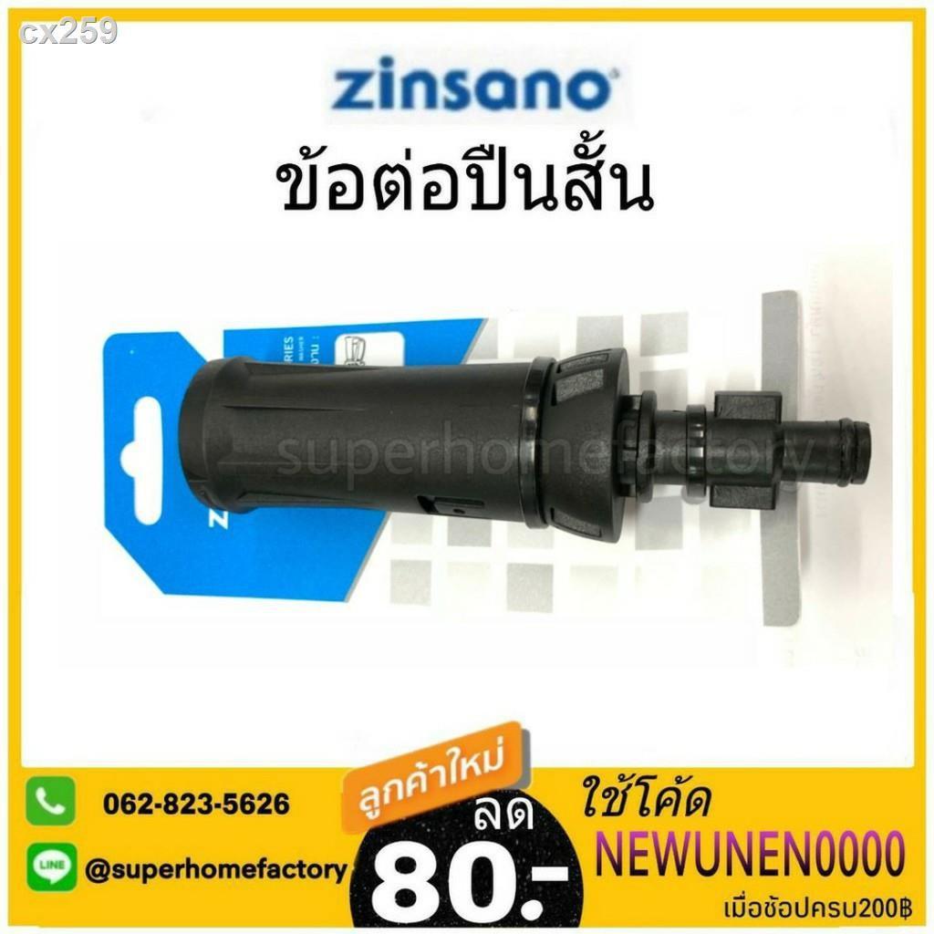ขายดีเป็นเทน้ำเทท่า ☽หัวฉีดแบบสั้น 11 หัวฉีดแบบสั้นปรับได้ ข้อต่อปืนสั้น เครื่องฉีดน้ำแรงดัน ยี่ห้อ Zinsano อะไหล่เครื่อ