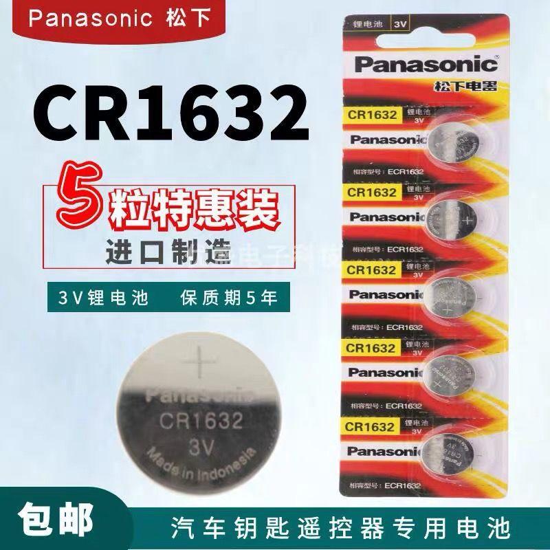 ∏✺◑ถ่านกระดุมพานาโซนิค CR1616 / CR2032 CR2016 CR2025 CR1632 CR1620 CR1220