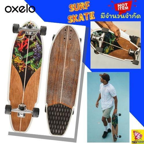 Surfskate สเก็ตบอร์ด Skateboard รุ่น Carve 540 SURF SKATE Oxelo พร้อมส่ง ของแท้ คุณภาพดี 🏄♀️ 🔥🔥
