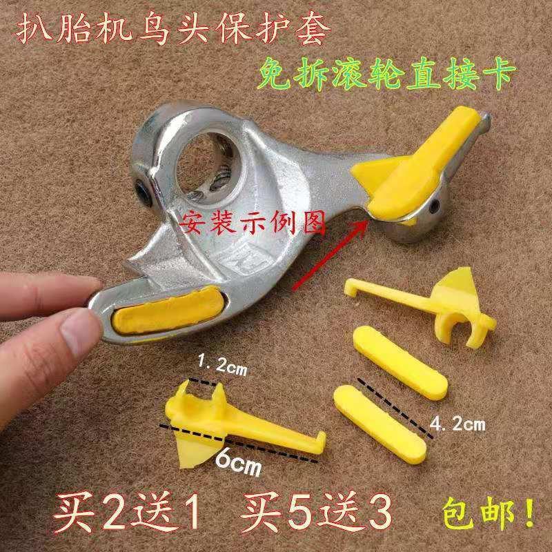 การจัดส่งยางเครื่องย่างอุปกรณ์ถอดยางหัวนกแผ่นป้องกันล้อปะเก็นแผ่นยางกันนกหัวขอบแขนป้องกัน
