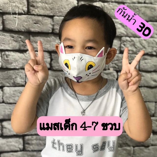 📌หน้ากากอนามัย สำหรับเด็ก แมสปิดปาก ปิดจมูก ผ้าปิดปาก ปิดจมูก กันฝุ่น กันไวรัส กันน้ำ 3D 💢ลายการ์ตูน💢