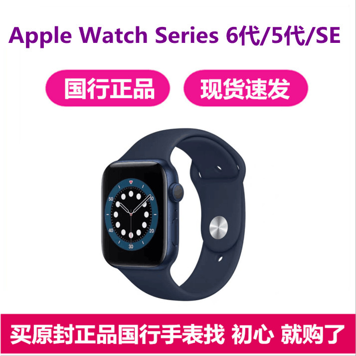 Apple/แอปเปิลApple Watch6 Series6นาฬิกาใหม่Nikeรุ่นของจุดธนาคารแห่งชาติ6S5SSE
