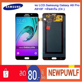 Review จอ LCD.Samsung Galaxy A9 Pro,A910F +ทัชสกรีน (Or.)