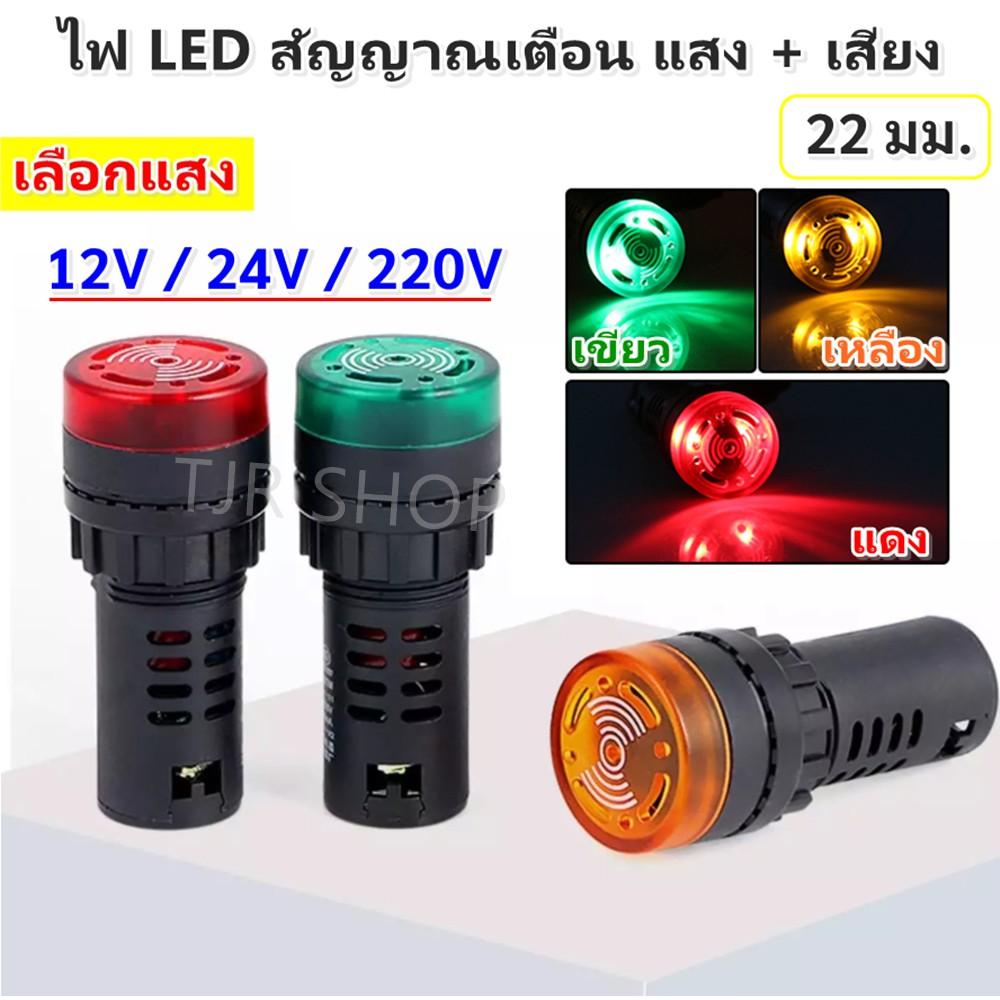 TJR ไฟ LED แสดงสถานะ พร้อมสัญญาณเสียงเตือน (เลือกระบบ 220V / 24V / 12V)  22 มม. DC Buzzer Indicatior Lamp