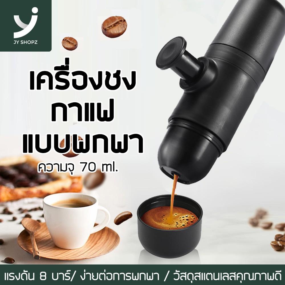 เครื่องทำกาแฟ เครื่องชงกาแฟ เครื่องบดกาแฟ เครื่องชงกาแฟแบบพกพา ความจุ70มล. แรงดัน8บาร์ พกพาได้ ใช้งานง่าย Jy Shopz
