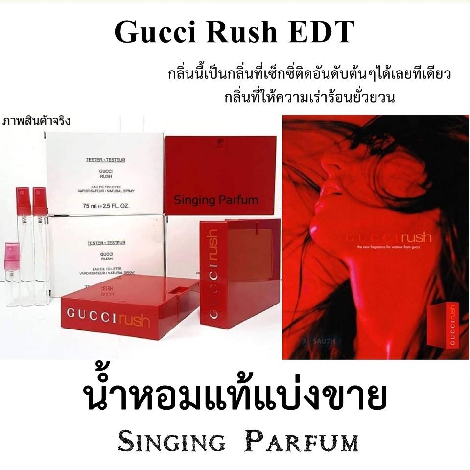 Gucci Rush EDT เซ็กซี่ขีดสุดอยากโดนฉุดใช้กลิ่นนี้ น้ำหอมแท้แบ่งขาย แท้ทุ